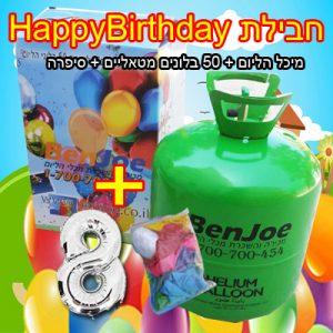 חבילת מיכל הליום Happy Birthday מיכל הליום + 50 בלונים מטאליים + חוט+ סיפרה לבחירה